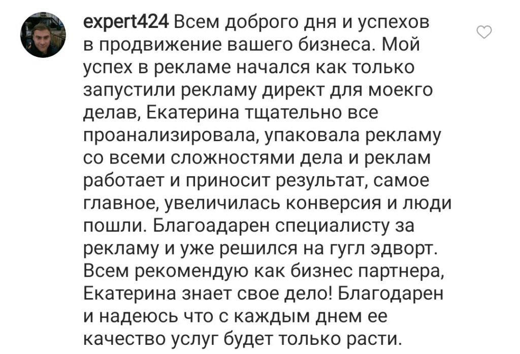 Отзывы о Екатерине Ставер