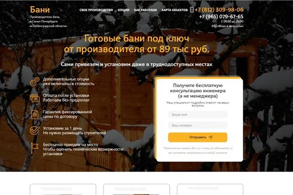 Разработка сайта по установке готовых каркасных бань