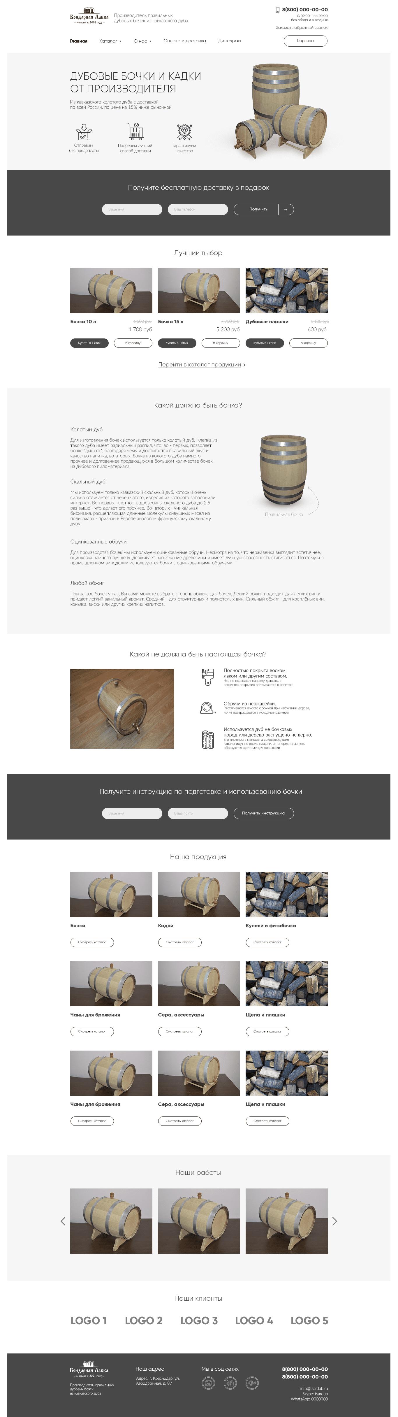 Разработка сайта для деревянных бочек