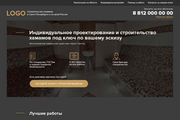 Разработка сайта в нише строительства хамамов