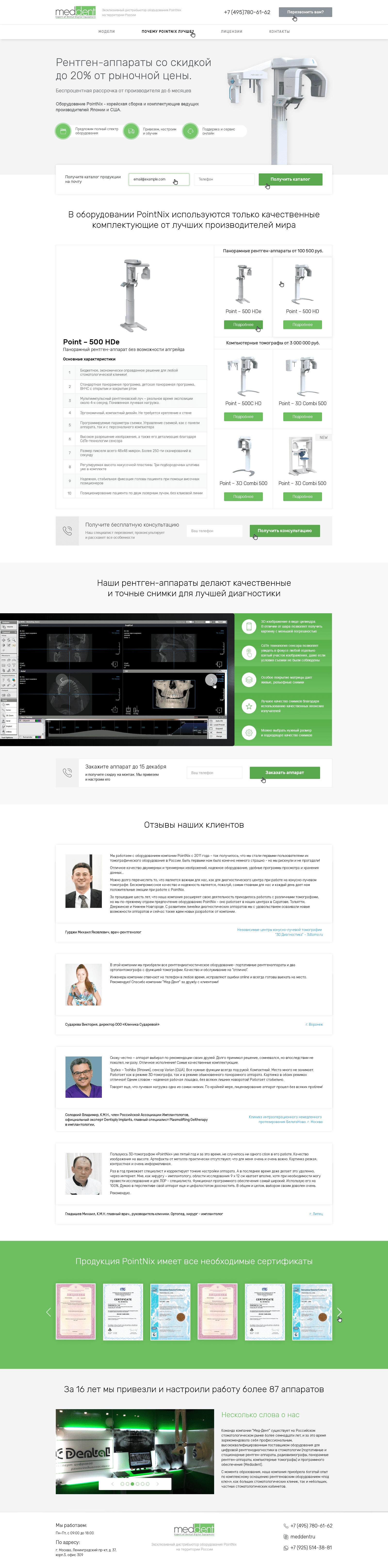 Разработка сайта по продаже рентген аппаратов
