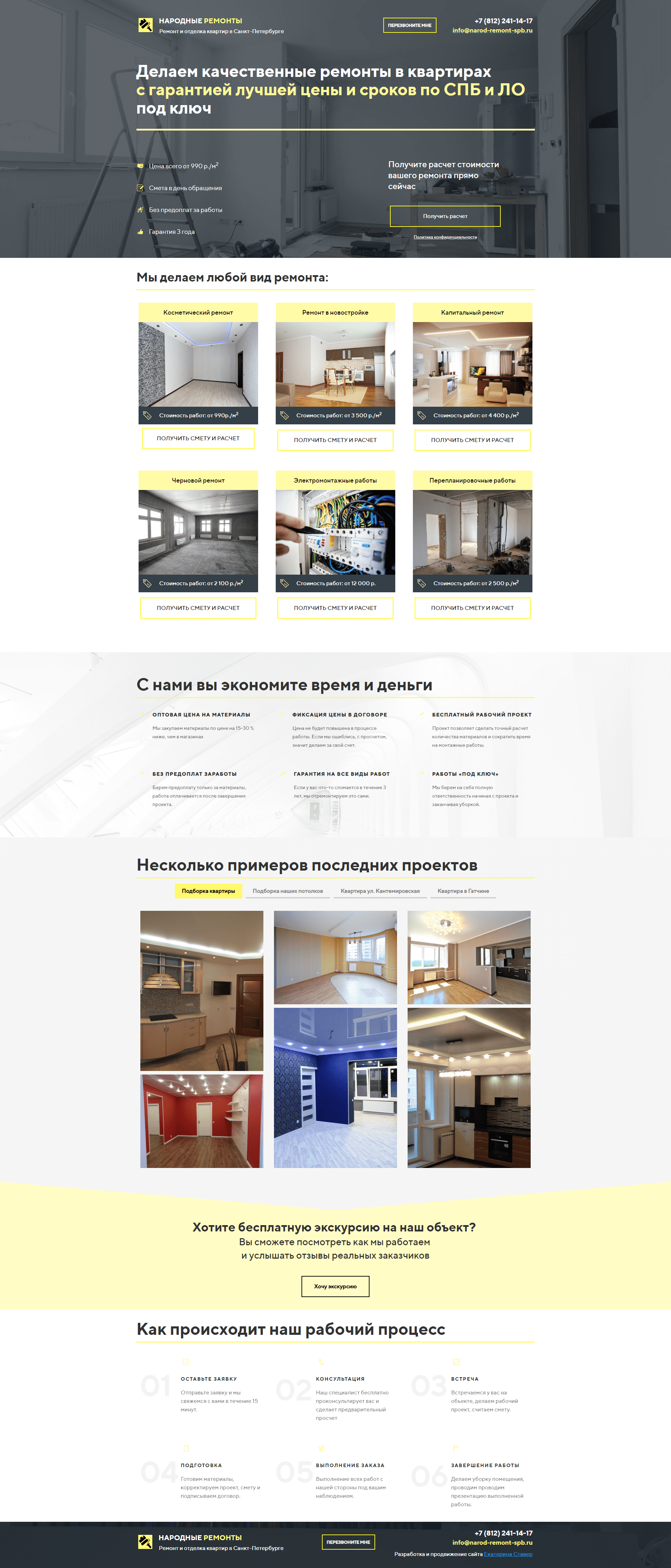 Сайт для услуг по ремонту квартир