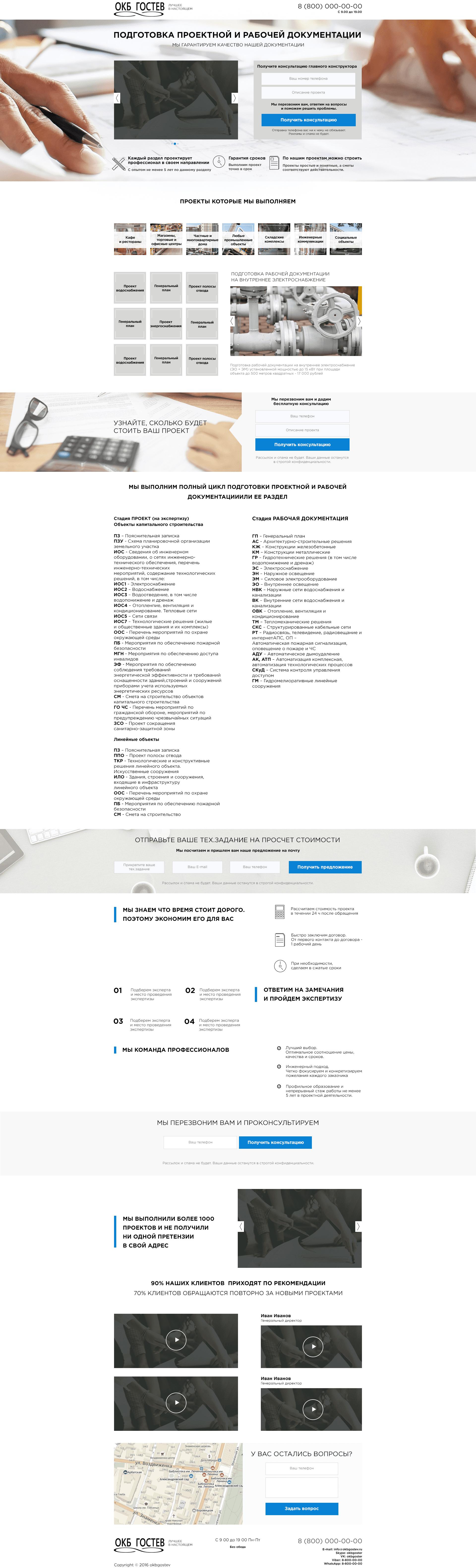 Разработка сайтов для проектного бюро