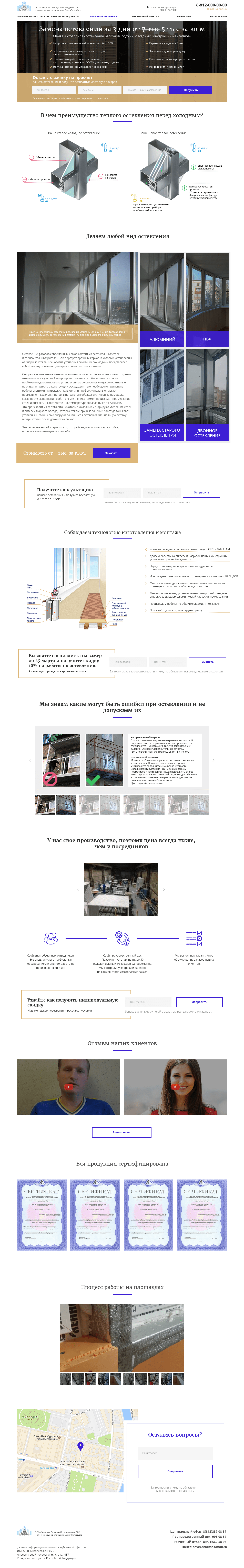 Разработка сайта остекление балконов