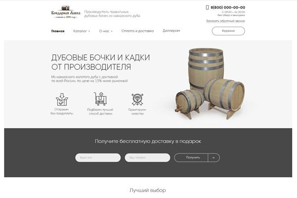 Разработка сайта для магазина деревянных бочек