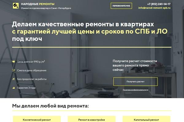 Сайт для услуг по ремонту квартир в новостройках