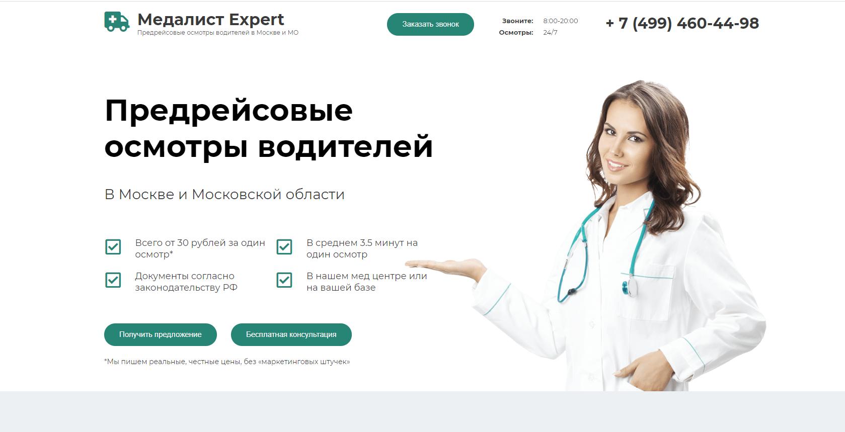 Landing Page на Предрейсовые осмотры в Москве и МО