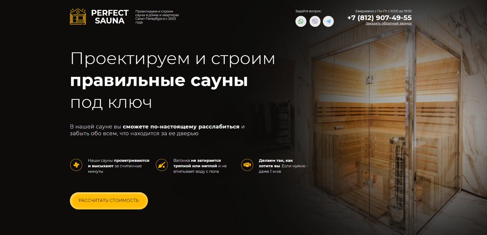 Landing Page на строительство саун в Санкт-Петербурге