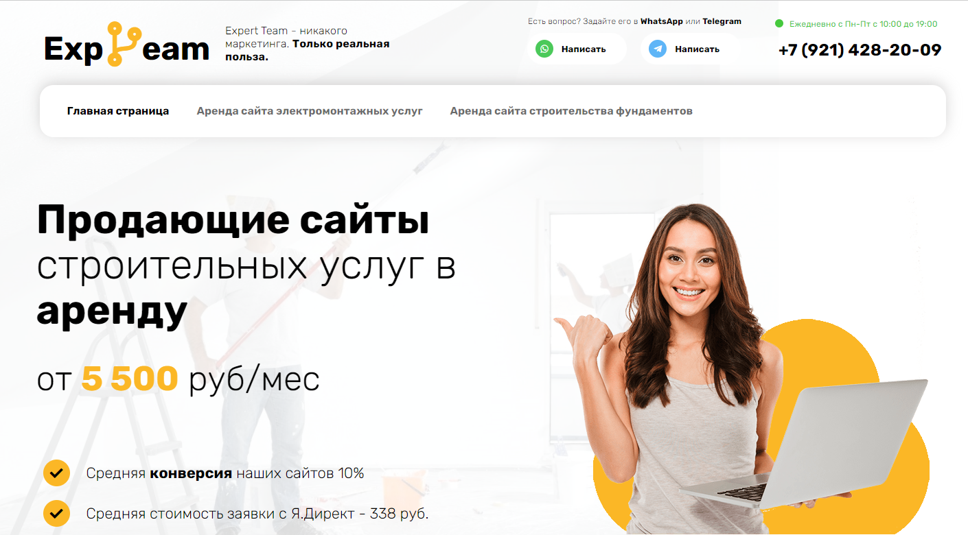 Landing Page для проекта по аренде сайтов
