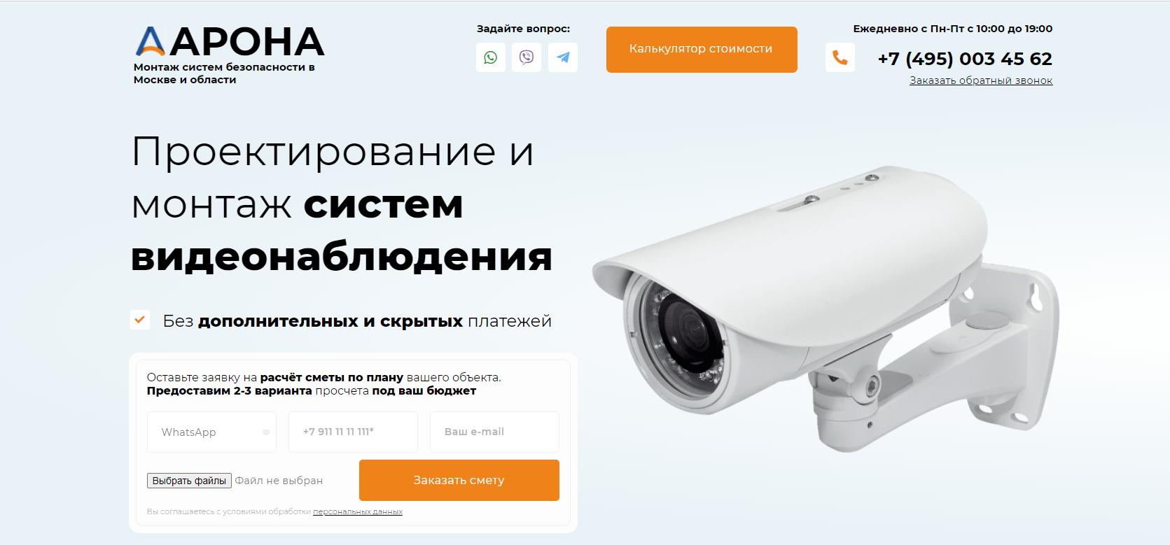 Landing Page монтаж систем видеонаблюдения