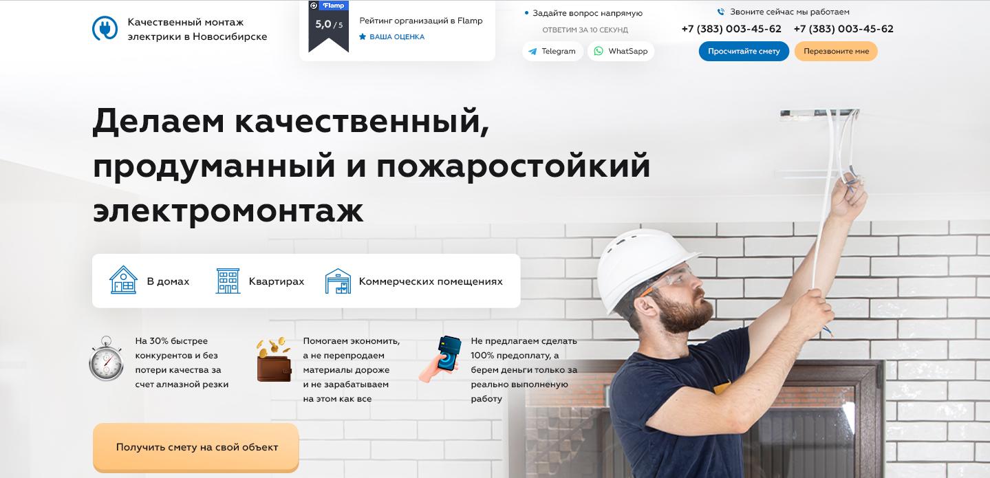 Landing Page электромонтажные работы Новосибирск